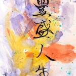 """Chinese calligraphy - A Full Life"" by oystudio"