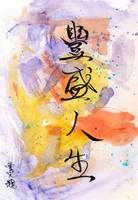 Chinese calligraphy - A Full Life