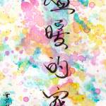"""A Warm Home - Chinese calligraphy"" by oystudio"