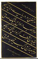 A PANEL OF CALLIGRAPHY (LEVHA), SIGNED BY MUHAMMAD