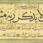 """A RARE OTTOMAN CALLIGRAPHIC PANEL SIGNED BY RASHID"" by motionage"