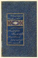 Folio of Poetry From the Divan of Sultan Husayn Mi