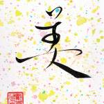 """Beauty - Chinese Calligraphy"" by oystudio"