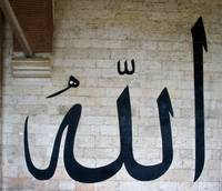 Islamic traditional calligraphy writing Allah (God