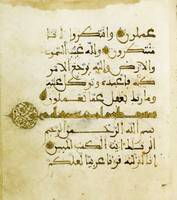 A QUR'AN JUZ' IN MAGHRIBI SCRIPT ON VELLUM, SPAIN