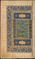 Anthology of Persian Poetry , Amir Shahi of Sabzav