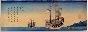 Chinese Ships at Nagasaki, Unidentified Artist Jap