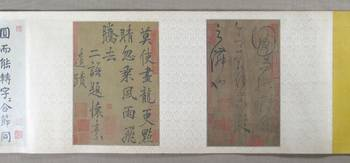 Chinese, 16th century,  Calligraphy