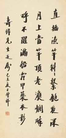 Fan Zengxiang 1846-1931 POEM IN REGULAR SCRIPT, IN