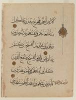 Folio from a Qur'an, 14th century