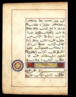 Koran Indian Bihair c 1475 10