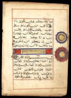 Koran Indian Bihair c 1475 3