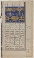 Nizami. Page from an Illustrated Manuscript of the