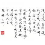 """""""Tao Te Jing"""" by oystudio"""