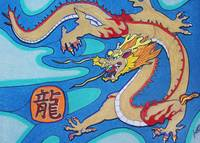 1940 Year of the Dragon
