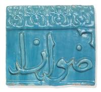 A Kashan turquoise-glaze moulded pottery tile, Per