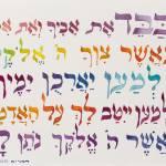 """""""1-Esther-Rosen-Devarim-5-16"""" by erosen"""