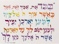 1-Esther-Rosen-Devarim-5-16