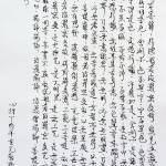 """Heart Sutra"" by oystudio"