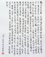 Heart Sutra by Oi Yee Tai