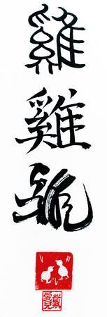 Chinese Calligraphy for Year of the Rooster