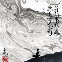 Sit and Watch the Rising Clouds Art Prints & Posters by Oi Yee Tai