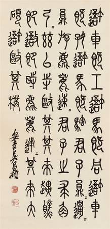 After Wu Changshuo (1844-1927) Calligraphy.
