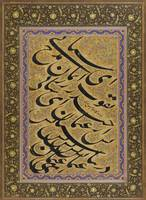 AN ILLUMINATED CALLIGRAPHIC LARGE ALBUM PAGE (SIYA