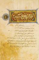 An illuminated Qur'an juz (XIV), dedicated to Sult