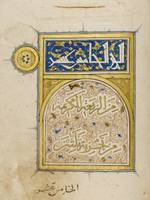 An illuminated Qur'an juz' (XV), Egypt or Syria, M