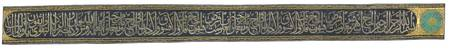 An Ottoman silk and metal thread calligraphic band