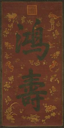 AN IMPERIAL KESI 'LONGEVITY' SCROLL