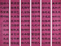 Yao Yuanzhi 1773-1852 CALLIGRAPHY IN CLERICAL SCRI