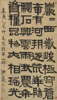 Yi Bingshou 1754-1815 CALLIGRAPHY IN CLERICAL SCRI