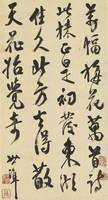 Zhang Shizhun 1823-1891 POEM IN RUNNING SCRIPT