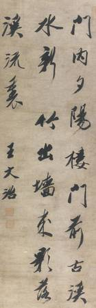 Wang Wenzhi 1730-1802 CALLIGRAPHY IN RUNNING SCRIP