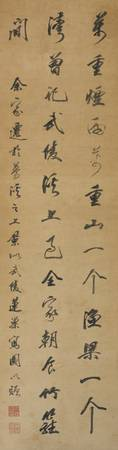 Wang Wenzhi 1730-1802 POEM IN RUNNING SCRIPT