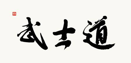 Bushido Calligraphy In Lively Semi-cursive Style,