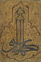 Calligraphy containing Qur'anic Verses