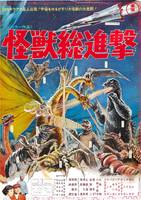 Destroy All Monsters 002