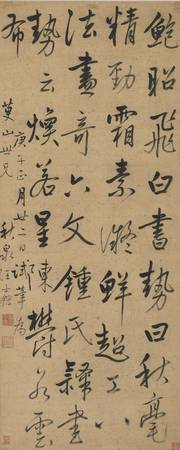 Wang Shihong 1658-1723 CALLIGRAPHY IN RUNNING SCRI