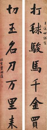 Zeng Guofan 1811-1872 CALLIGRAPHY COUPLET IN REGUL