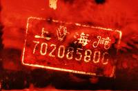 702085800, in Red-Orange, Edit C