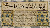 A Panel of Ottoman Calligraphy, signed by Hafiz Os