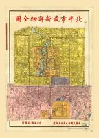 Map of Beijing, China (1930)