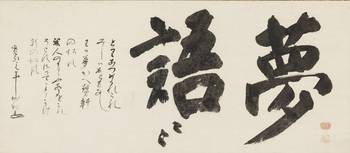 Takuan Soh'hou~Calligraphy of words in the dream