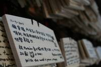 Prayer cards at Meiji shrine
