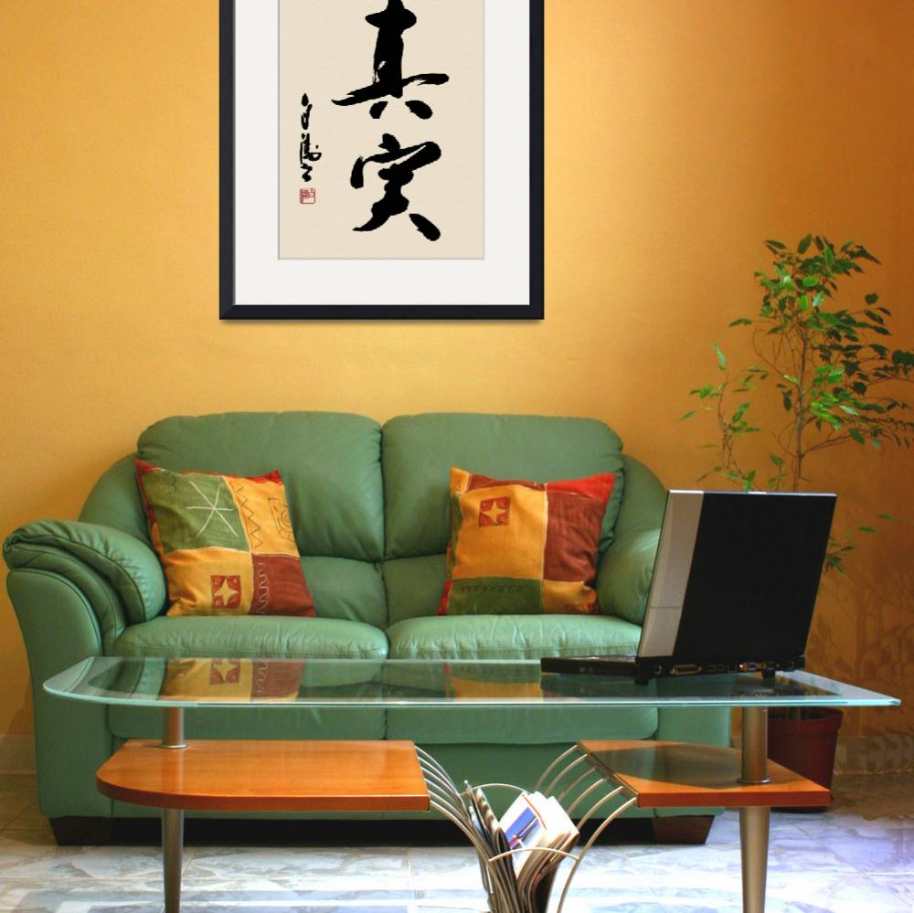 """Truth (Shinjitsu) Japanese Calligraphy Print&quot  (2008) by euphorianchic"