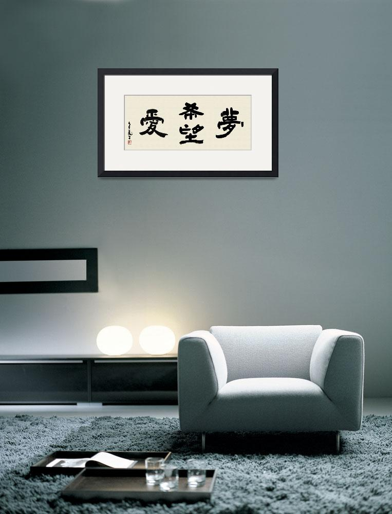 """Love Hope Dream Japanese Calligraphy Print&quot  (2007) by euphorianchic"