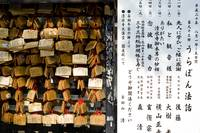 Votive Prayer Tablets